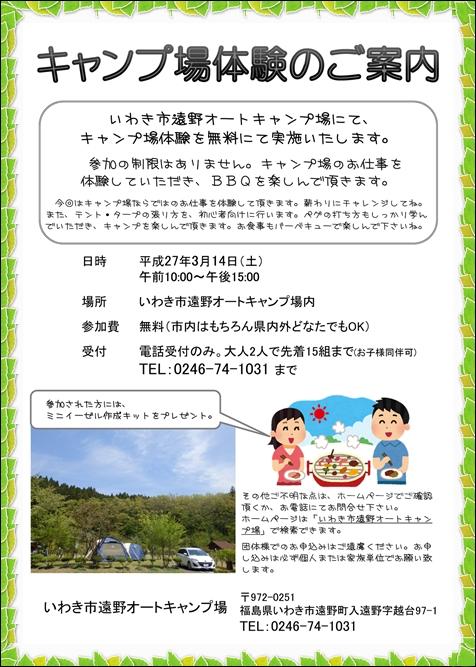 0314 遠野オートキャンプ場キャンプ場体験blog