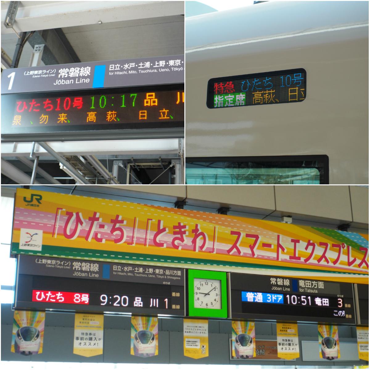 「上野東京ライン」本日開業8