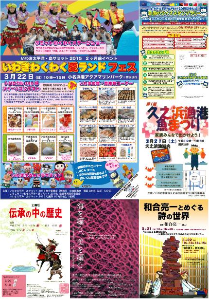 週末イベント情報 [平成27年3月20日(金)更新]