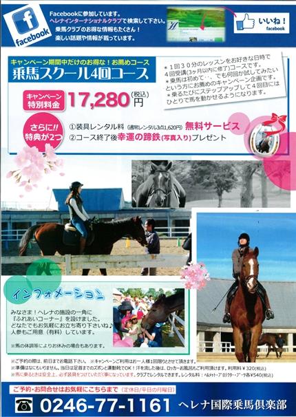 ヘレナ国際乗馬倶楽部乗馬春こそ体験!散策キャンペーン-2