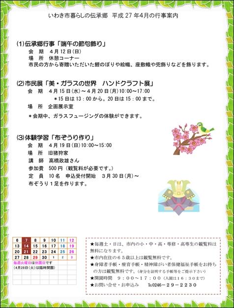 いわき市暮らしの伝承郷平成27年4月行事案内