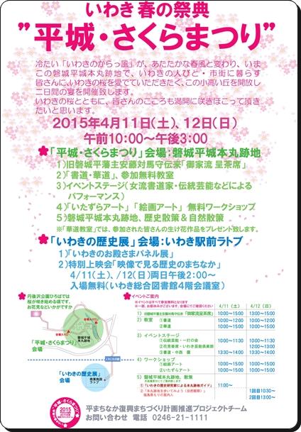 0411~12平城・さくらまつり blog
