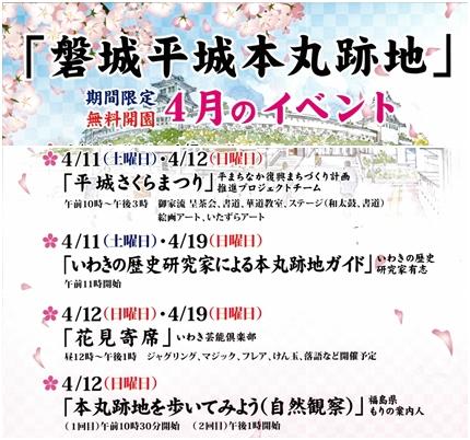 磐城平城本丸跡地 4月イベント