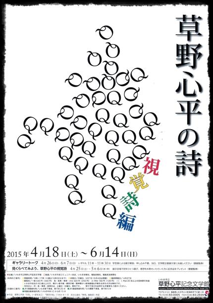 0418~0614草野心平記念文学館 企画展「草野心平の詩 視覚詩編」-1blog