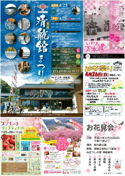 週末イベント情報 [平成27年4月24日(金)更新]