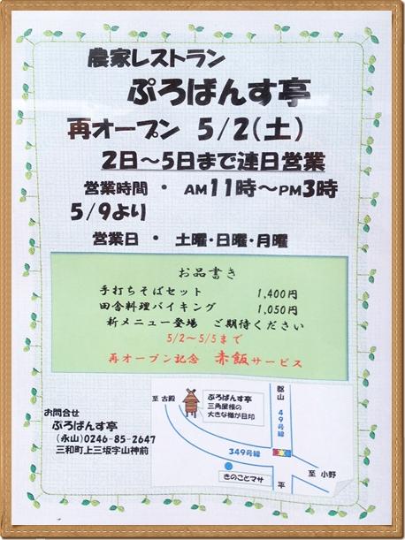 0502~0505農家レストランぷろばんす亭再オープンblog