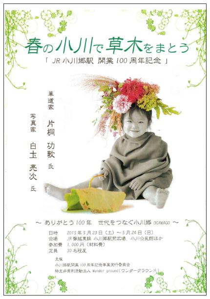 小川郷駅開業100周年記念「春の小川で草木をまとう」-1