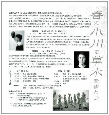 小川郷駅開業100周年記念「春の小川で草木をまとう」-2