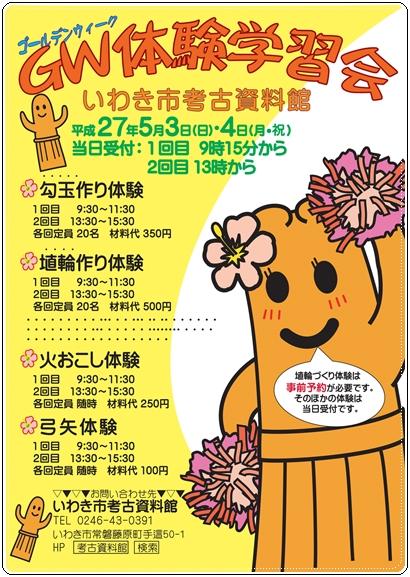 0503~04いわき市考古資料館GW体験学習会blog