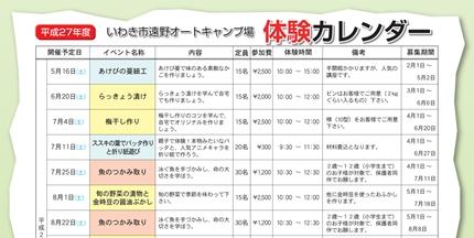 いわき遠野オートキャンプ場平成27年体験カレンダー 切り抜き