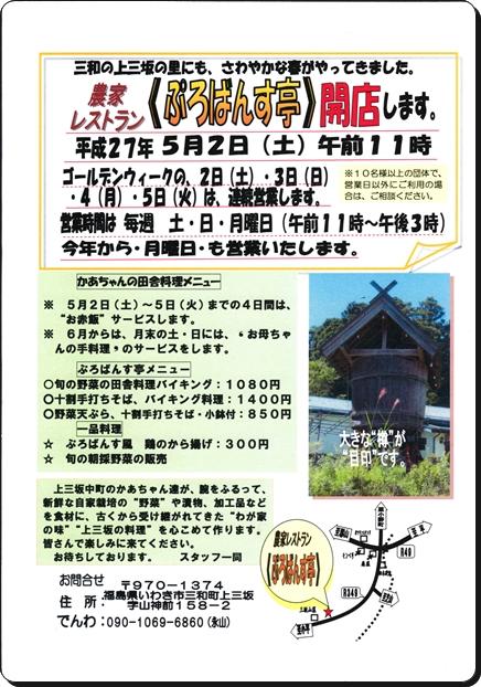 農家レストランぷろばんす亭5月からのメニューblog