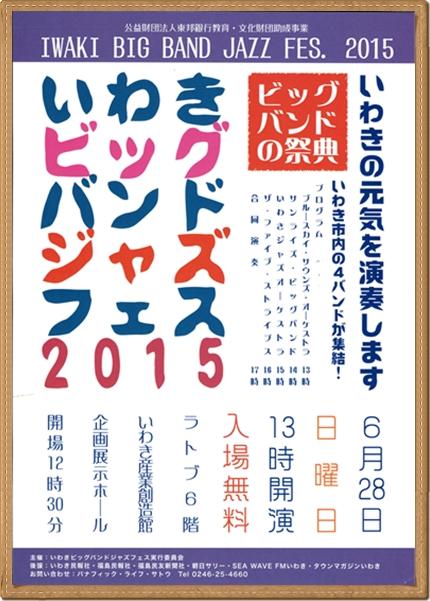 0628いわきビックバンドジャズフェス2015blog