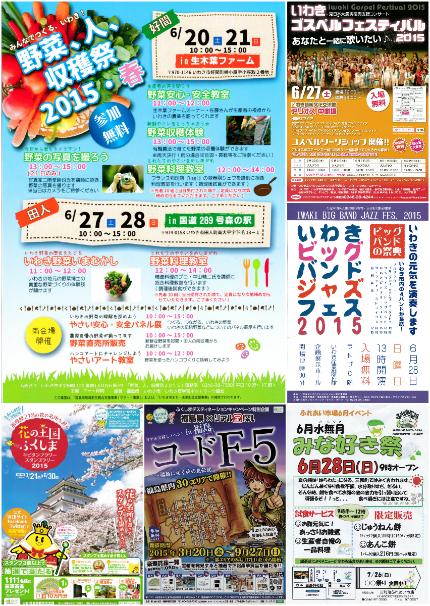 週末イベント情報 [平成27年6月26日(金)更新]