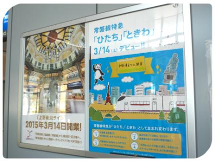 「さよならスーパーひたち号記念入場券」2