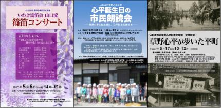 草野心平記念文学館5月の催し物