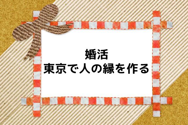 東京で人の縁