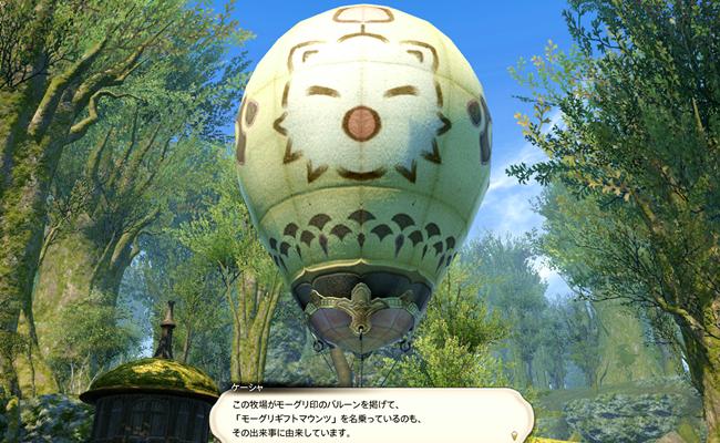 モーグリ気球の意味記事63