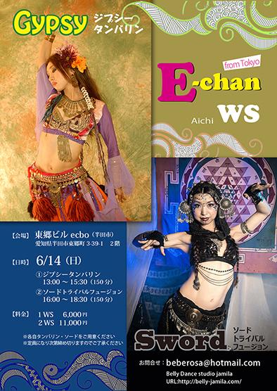 E-chanWS2015100.jpg