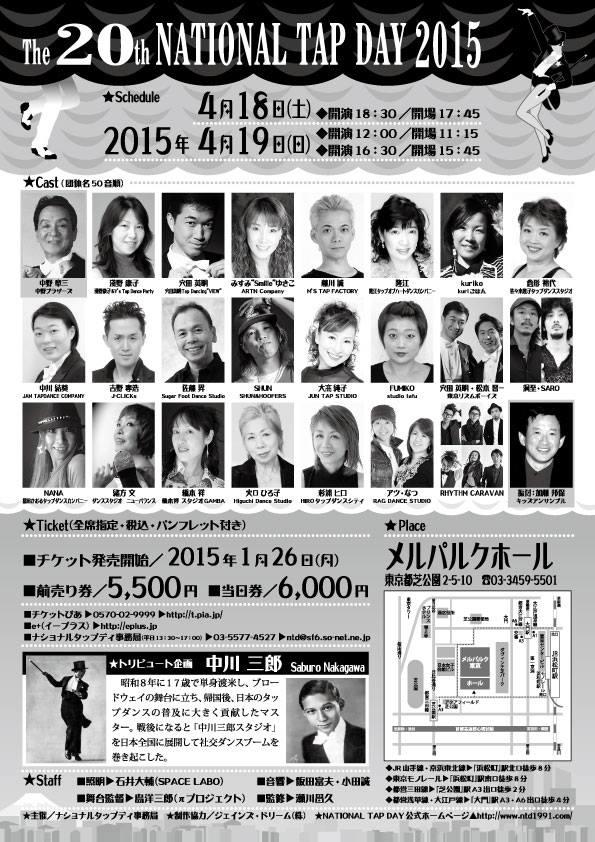 ntd2015ura-big.jpg