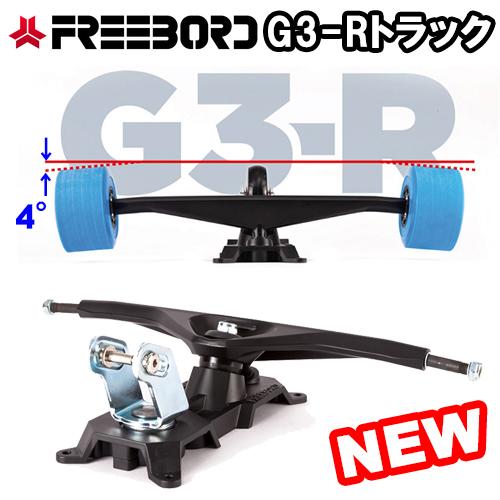 フリーボード-G3Rトラック