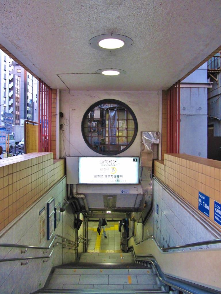 稲荷町駅 (2)