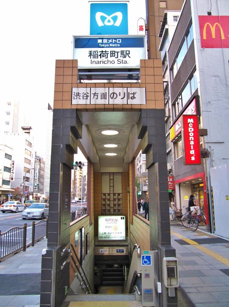 稲荷町駅 (4)