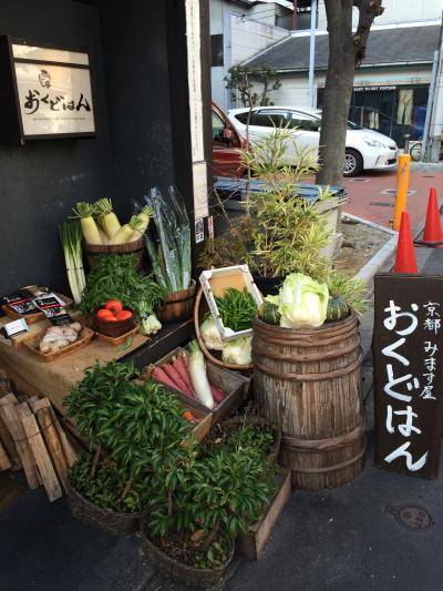 京野菜のデコレ