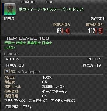 2015-01-23 soubi2