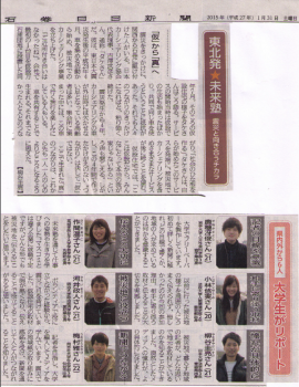 2015年1月31日石巻日日新聞