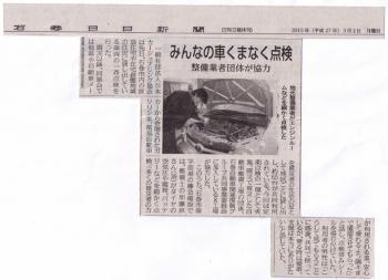 2015年3月2日石巻日日新聞