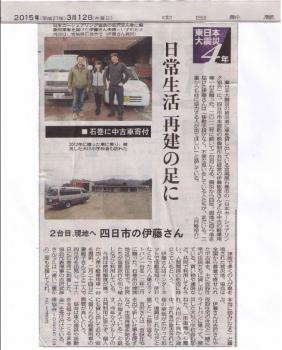 2015年3月12日中日新聞