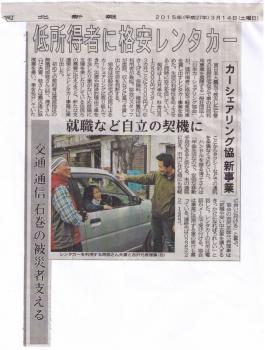 2015年3月14日河北新報