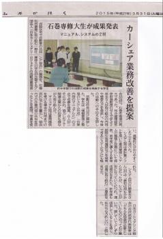 2015年3月31日石巻かほく「カーシェア業務改善」