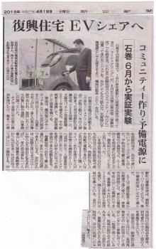 2015年4月19日朝日新聞「復興住宅EVシェアへ」