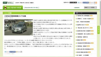 2015年4月23日NHK東北WEB NEWS