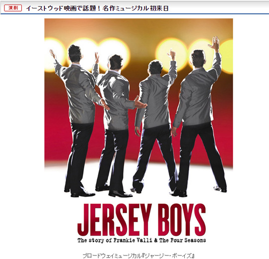 jerseyboys.jpg