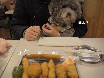 串カツ田中4