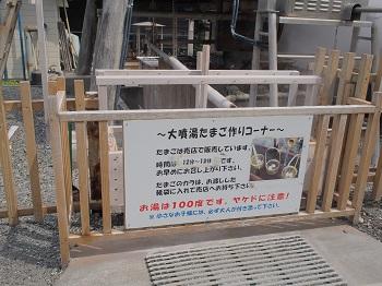 峰温泉大噴湯公園20150416-5