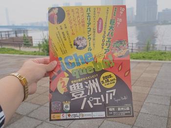 豊洲20150516-6