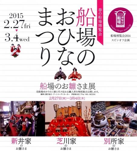 船場雛祭パンフ