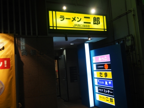 JR西口蒲田_141230