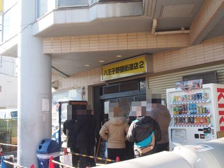 八王子野猿街道店2_150110