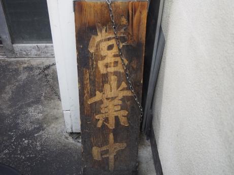 横浜関内_150115