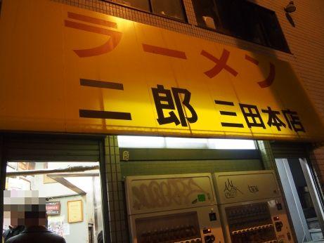 三田本店_150119