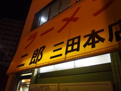 三田本店_150304