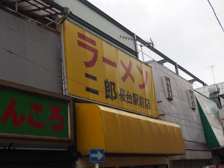 桜台_150307