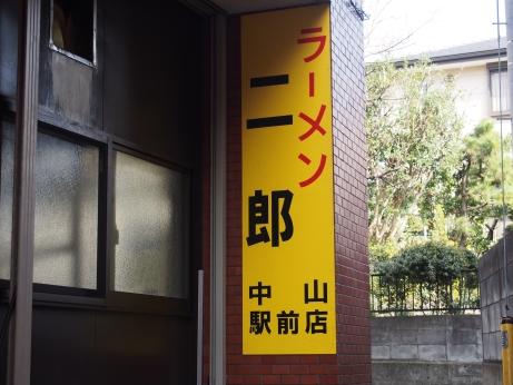 中山駅前_150322