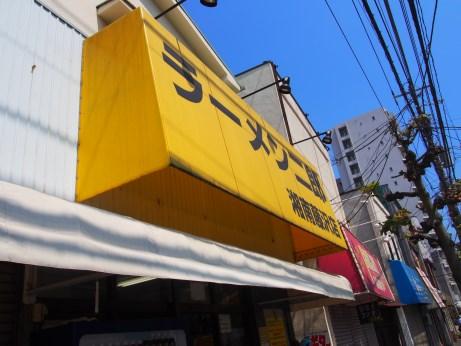 湘南藤沢_150510