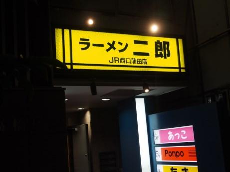 JR西口蒲田_150625