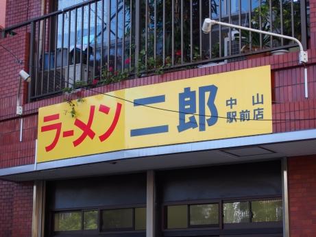 中山駅前_150706